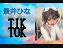 〖TIK TOK〗景井ひなのTIK TOK!