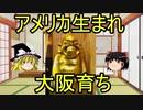 【ゆっくり解説】日本の神様紹介番外編アメリカ生まれ大阪育ちビリケンさん