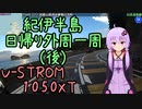 きんかつ!紀伊半島日帰り外周一周・後 【V-STROM1050XT】