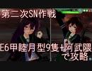「艦これアーケード」睦月型9隻&阿武隈でE6甲『FS作戦』攻略!