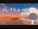 【Trailmakers】 ゆけゆけ!!トレイルメーカーズ#01 【CeVIO実況】
