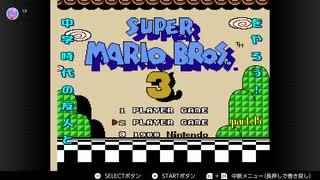 【実況】中学時代の友人と SUPER MARIO BROS.3 をやろう!【15】