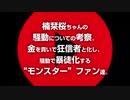 """【読み上げ(o・ω・o)♪♪】楠栞桜の騒動についての考察。金を貢いで狂信者と化し、騒動で暴徒化する""""モンスター""""ファン達。"""