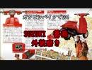 『ガタピシバイクでGO!』 Vol,05_外装クリーニング