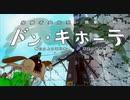ドン・キホーテ ~舞台の上の道化者~ 第一章【謁見】 (全6章)