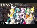 日刊トップテン!VOCALOID&something【日刊ぼかさん2020.09.24】