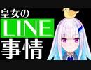 【140秒以内でわかれ】リゼ皇女のLINE攻略法【にじさんじ切り抜き】