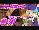 【自由な姫の海賊生活】東方海賊日誌:39日目【ゆっくり実況プレイ】