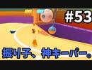 【ゆっくり実況】「アプデ後」Fall guys 風雲た〇し城なバトルロイヤルゲー Part53