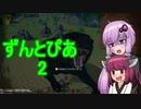 【クラフトピア】ずんとぴあ2【ゆかきりプレイ】