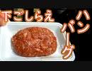 【下ごしらえ】ハンバーグ