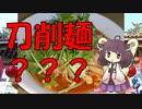 【第一回スパイス祭】刀削麺風ひっつみ