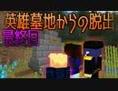【Minecraft】協力できない英雄墓地からの脱出 最終回【配布ワールド】