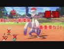 【ポケモン剣盾】コジョンドは技範囲、火力ともに最強!!新シーズンで暴れまわれ!!【Pokémon sword/shield】