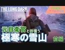 元自衛官とThe Long Darkで遭難してみた【GENERICゲームさんぽ】前編