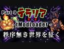 【Terraria MOD】秩序無き世界を征く Part 9【ゆっくり実況プレイ】