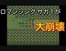 [ロマサガ1]序盤からオートで1万回戦闘してプレイ