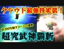 【FFRK】クラウド真奥義「超究武神覇斬」200万超ダメージ演出動画