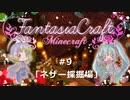 【Minecraft】Fantasia Craft~ファンタジアクラフト~  #9【1.16】【ゆっくり実況】