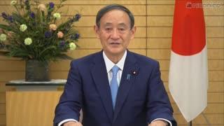 菅義偉首相が国連総会で初演説「人類が疫病に打ち勝った証として東京五輪を開催する決意」