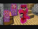村MODで追加された高性能の村を破壊したい。#4【Minecraft】