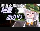 走る☆衛生兵 紲星あかり【旅立ち】