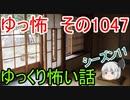 【怪談】ゆっくり怖い話・ゆっ怖1047【ゆっくり】