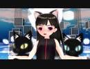 【MMD】ちび黒髪・黒猫さんで『ダメよ♡』【らぶ式】