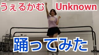 【なのちゃん】うぇるかむUnknown【踊ってみた】