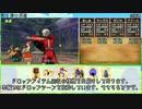 【DQ8】ドロップアイテム全回収の旅 剣士像の洞窟