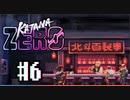 北斗百裂拳 - Katana ZERO #6