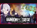 新シーズンでもガバエイムな花ちゃん頑張る【Rainbow Six Siege】