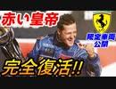 【実況】 感涙! 大好きな皇帝ミハエル・シューマッハをフェラーリF1日本GPで復活させたい! F1 2020 Part2 (デラックス・シューマッハ・エディション)