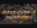 ★遊戯王★シャトルラン開封!ジェネシス・インパクターズ