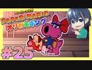 【ぺパマリ】ぺらぺらマリオのぺらぺら実況#25