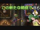 【ゆっくり実況プレイ】この新たな箱庭で part86【Terraria1.4】