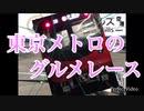 東京メトロのグルメレース