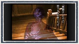◆学校であった怖い話 実況プレイ◆part74