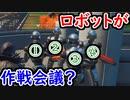 【フォトナ】スターク社のロボット大量発生!部下を増やしてビクロイを目指せ!【フォートナイト/Fortnite】