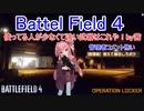 【BF4】使ってる人が少なくて強い武器はこれや!【琴葉姉妹】