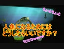 【ちょっと】人魚になるためにはどうしたらいいですか【タートルトーク】東京ディズニーシー