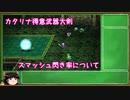 【ロマサガ3リマスター】横文字禁止縛り_part7【ゆっくり実況】