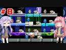 【ロックマン9】ゆかり、茜のスーパーヒーローモードpart8【VOICEROID実況】