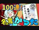 【名言100連発!】雪城眞尋の名言か~るた♪【にじさんじ】