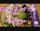 【第一回スパイス祭】低温調理サラダチキン【ゆかりキッチン#2】