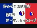 ゆっくり国歌紹介 第1回 ラ・マルセイエーズ