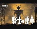 【予告/#15】ウルトラマンZ「戦士の使命」【最高画質/高音質】
