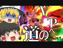 【スマブラSP】VIPへの道 #1【ゆっくり実況】