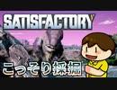 【Satisfactory】つっつの工場惑星 Part.1