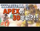 【ペリカンが逝く】Titanfall 2 第0話